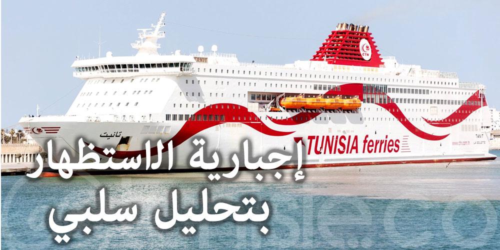 الشركة التونسية للملاحة: إجبارية استظهار الوافدين بتحليل سلبي
