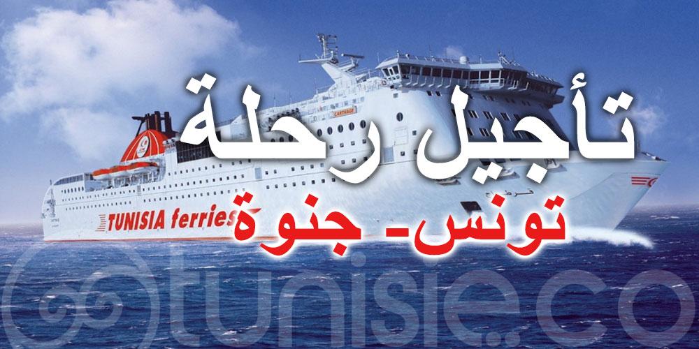 تأجيل رحلة تونس- جنوة المبرمجة على متن السفينة تانيت