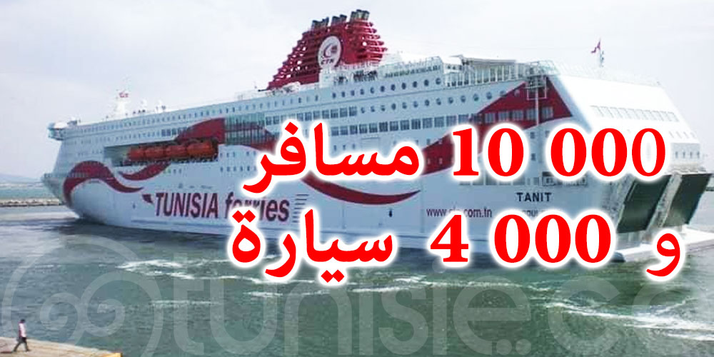 في يوم واحد بميناء حلق الوادي:  توافد أكثر من عشرة آلاف مسافر و 4000 سيارة