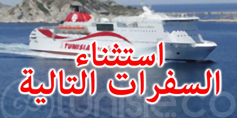 الشركة التونسية للملاحة : استثناء المسافرين الحاجزين على السفرات التالية من الشروط الجديدة