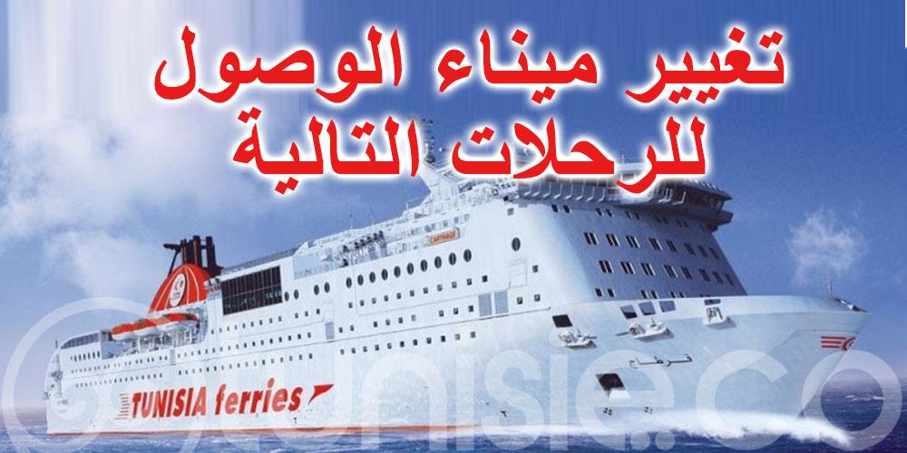 الشركة التونسية للملاحة : تغيير ميناء الوصول لبعض الرحلات