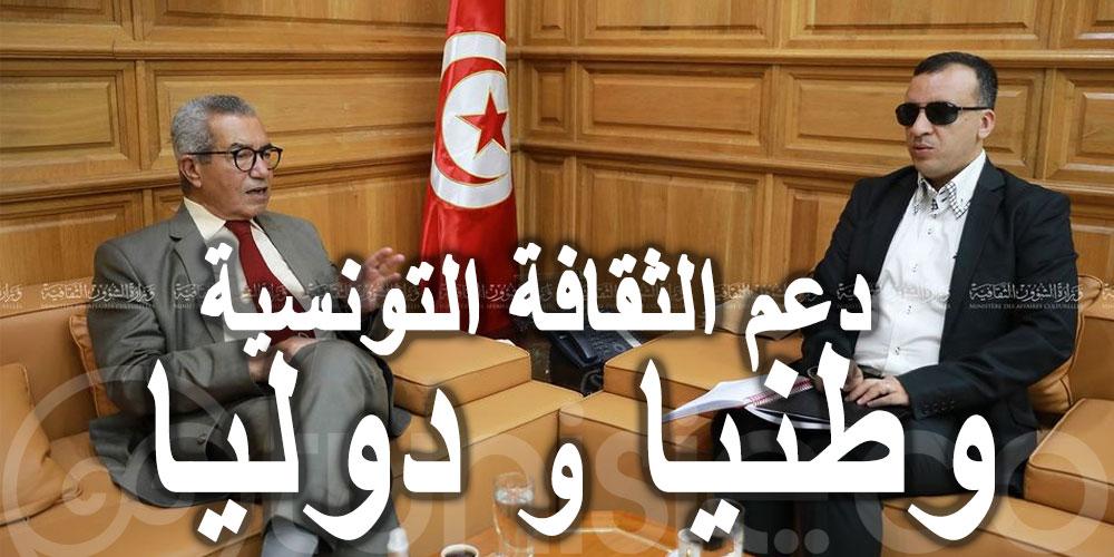 نحو رسم خيارات وطنية لدعم الثقافة التونسية وطنيا ودوليا