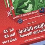 Démarrage des Journées culturelles omano-tunisiennes jusqu'au 28 juin 2012