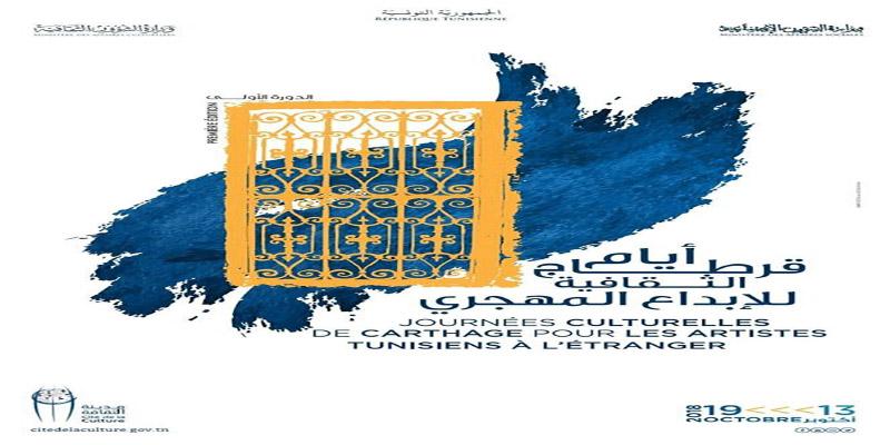 Une première : Les Journées Culturelles pour les Artistes Tunisiens à l'Etranger
