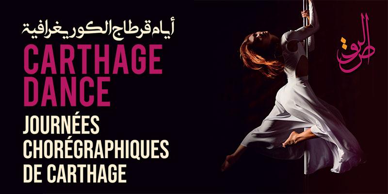 2ème édition de Carthage Dance du 14 au 20 juin 2019