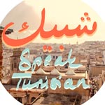 Apprenez à parler Tunisien au c�?ur de la médina de Tunis !