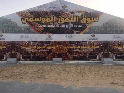 Les dattes tunisiennes à la conquête de Souq Waqif à Qatar