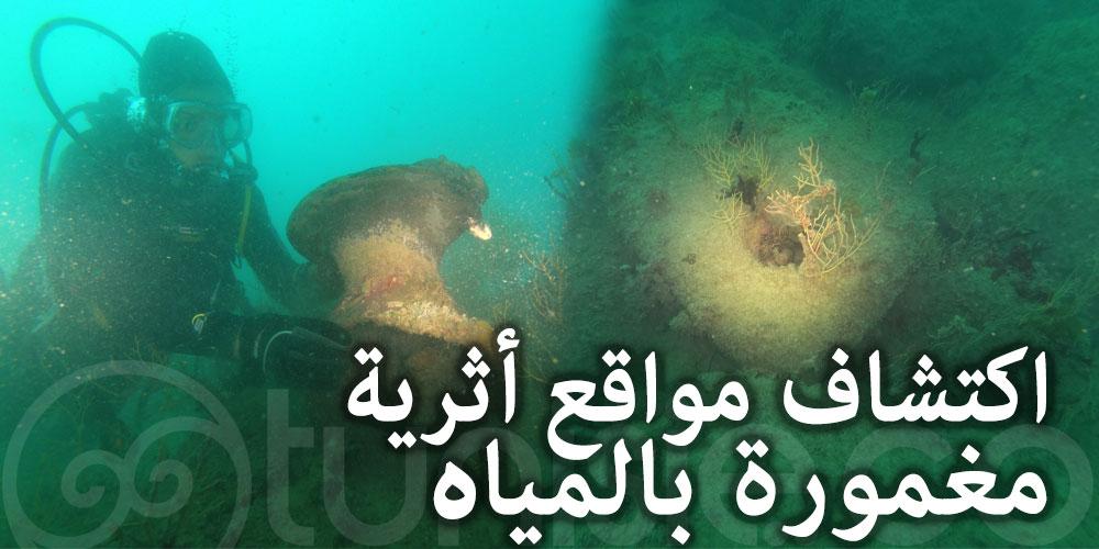 اكتشاف مواقع أثرية مغمورة بالمياه في ضواحي تونس العاصمة