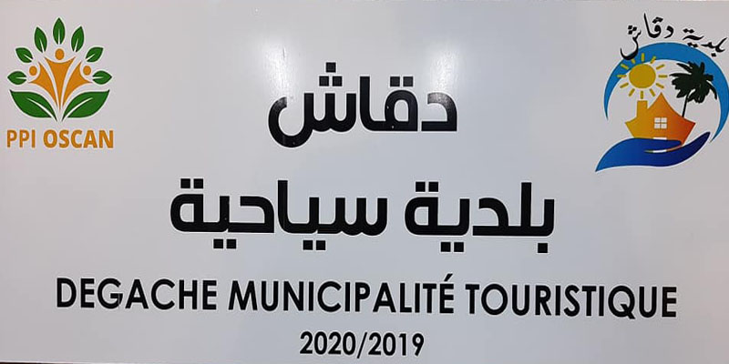 إعلان دقاش بلدية سياحية