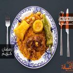 Rupture du jeûne à 25Dt au restaurant Al Dhiafa