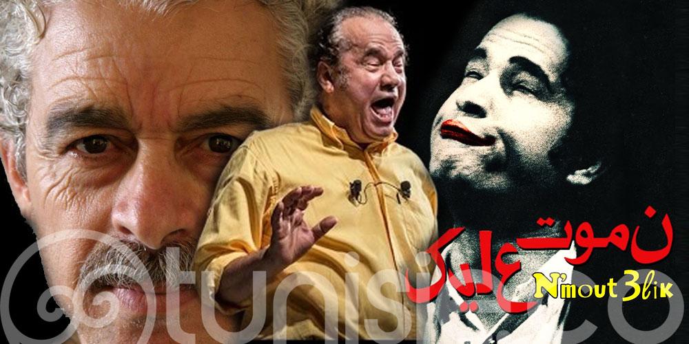 Nmout 3llik, le nouveau né de Moncef Dhouib