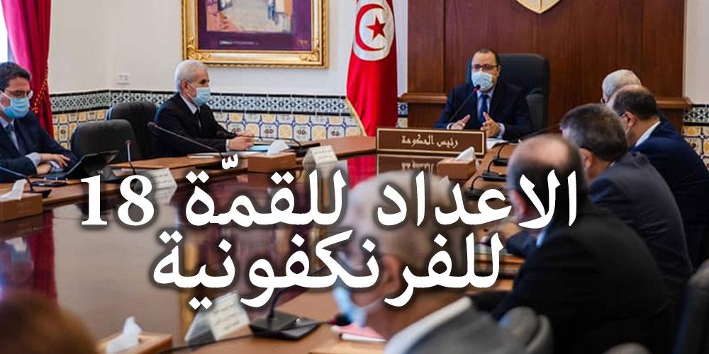الاعداد للقمّة 18 للفرنكفونية، محور جلسة عمل بإشراف رئيس الحكومة