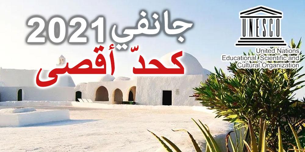 الزيدي يتابع جديد ملف تسجيل جزيرة جربة على لائحة التراث العالمي لليونسكو