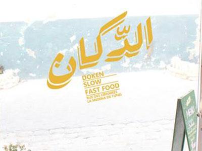 En photos : Découvrez Le Doken, nouvelle adresse à la Médina de Tunis