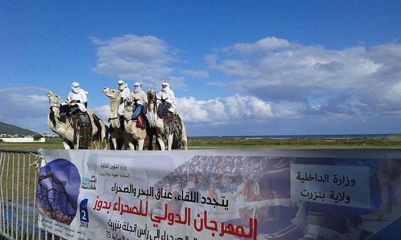 Bizerte s'anime aux rythmes du Festival du Sahara de Douz