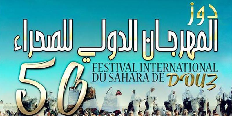 Découvrez la programmation détaillée du Festival International du Sahara de Douz