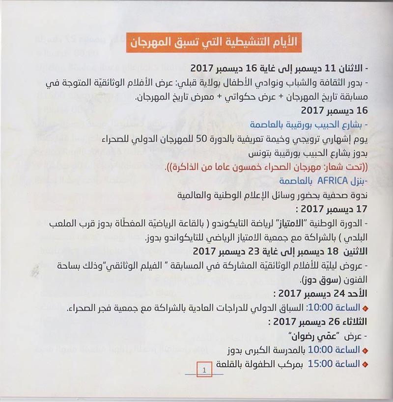 douz-programme-291217-3.jpg
