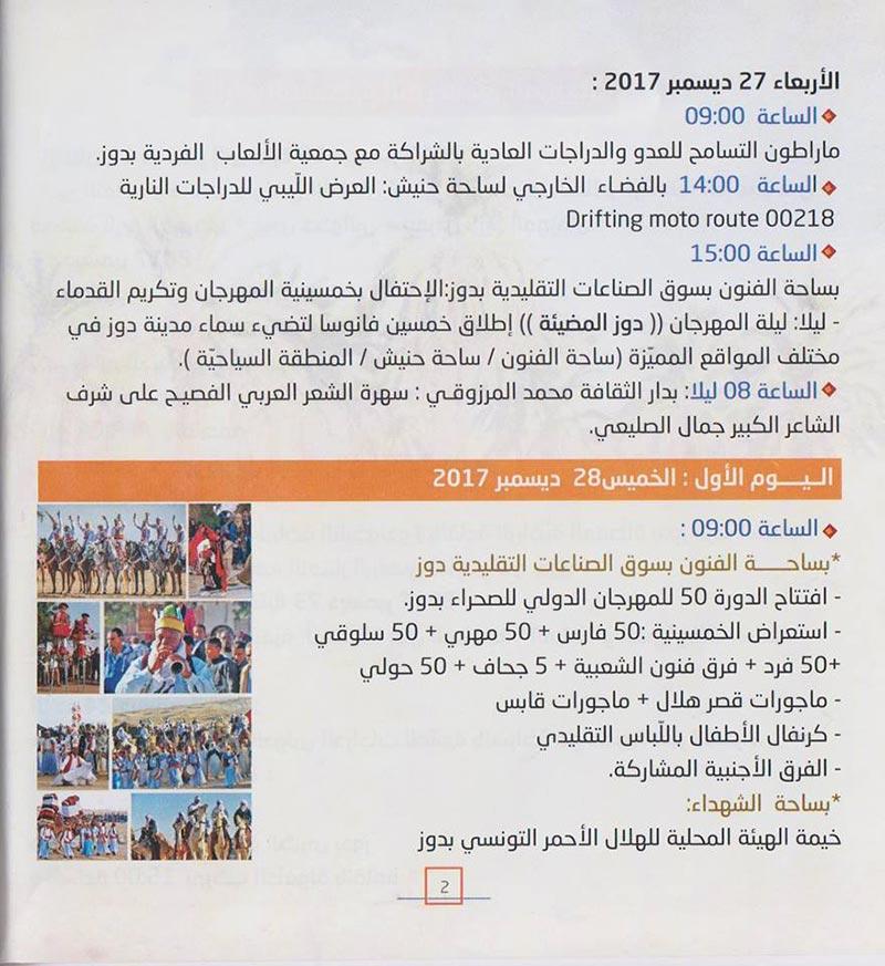 douz-programme-291217-4.jpg