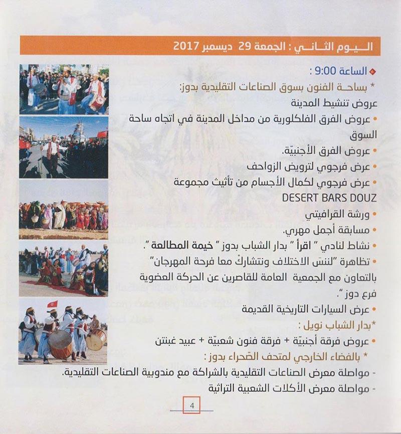 douz-programme-291217-6.jpg