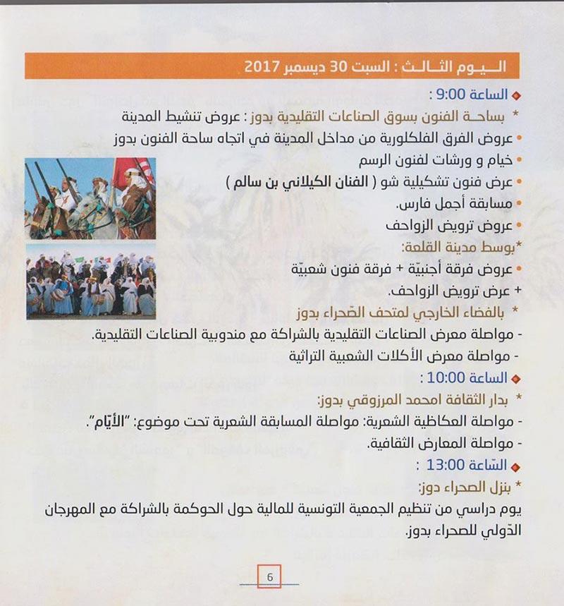 douz-programme-291217-8.jpg