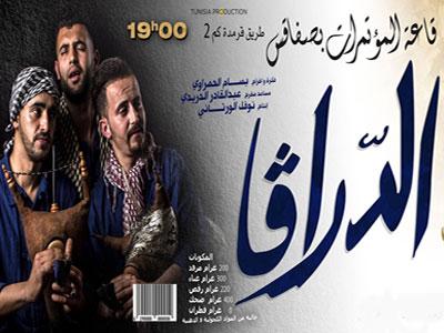 La pièce de théâtre 'Draga' à Sfax le 11 mai