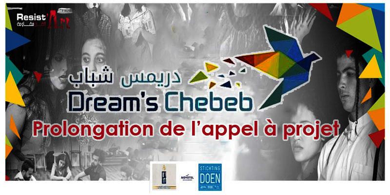 Dream'S Chebeb: Prolongation de l'appel à projet de sa 2ème édition