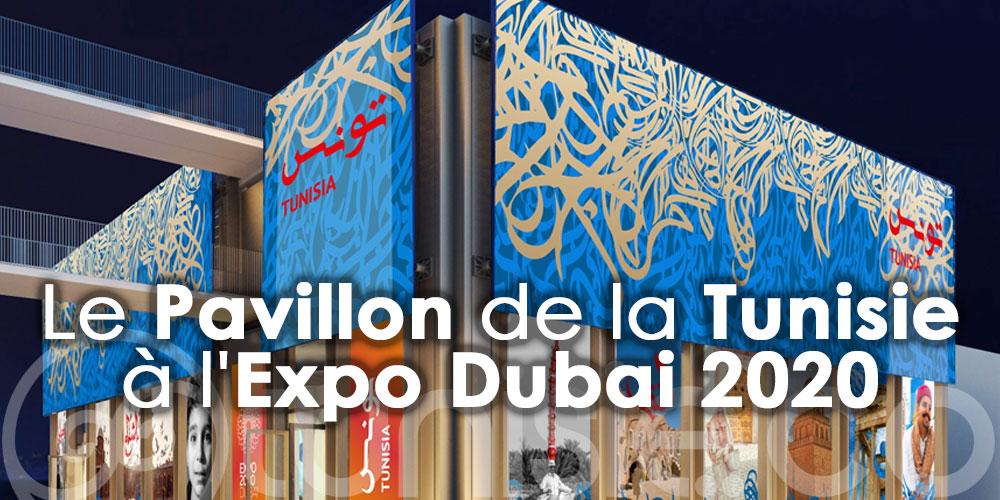 Le Pavillon de la Tunisie à l'Expo Dubai 2020