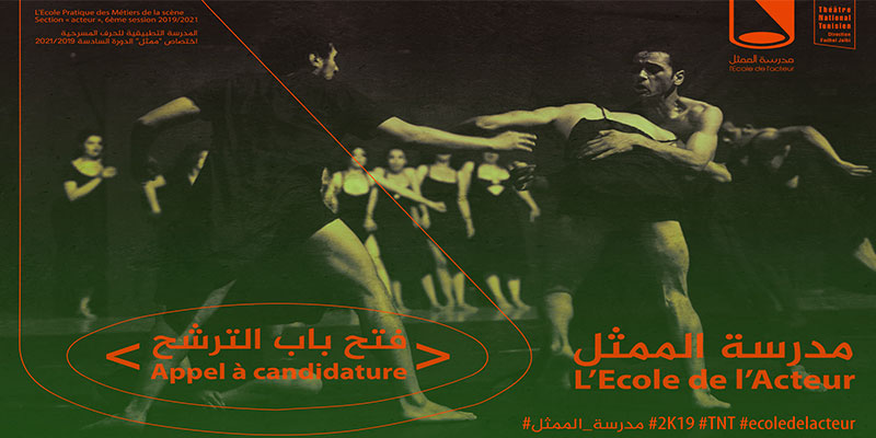 L'Ecole de L'Acteur du Théâtre National Tunisien