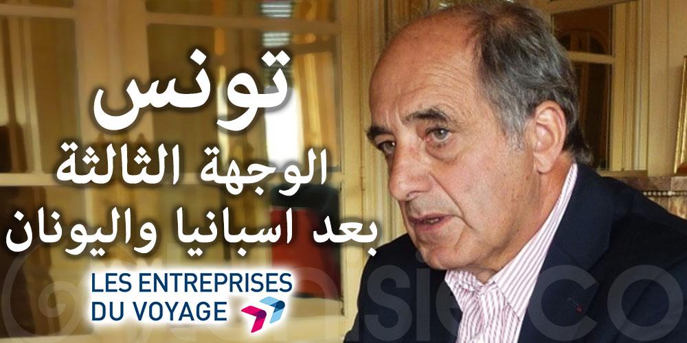 رئيس وكالات الاسفار الفرنسية جون بيار ماس : تونس الوجهة الثالثة بعد اسبانيا واليونان