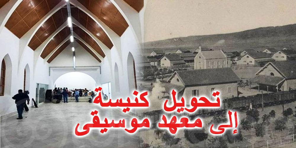 تهيئة وترميم كنيسة وتحويلها إلى معهد موسيقى بمعتمدية المتلوي