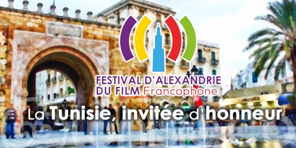 La Tunisie, invitée d'honneur de la 1ère édition du Festival d'Alexandrie du film francophone
