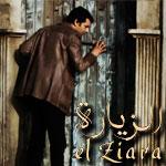 Projections du film 'El Ziara´ de Nawfel Saheb Ettaba dès le 9 février dans les salles de Tunis