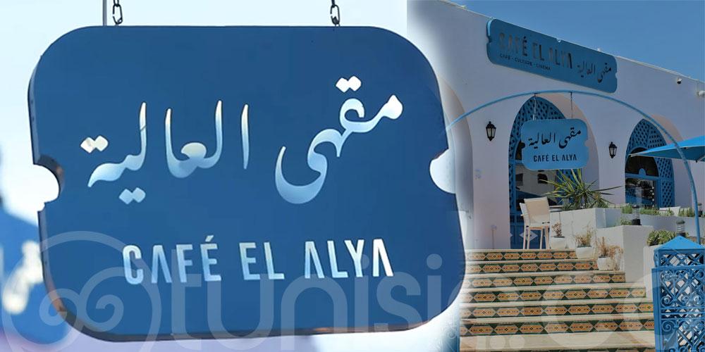 Café El Alya : De l'art dans vos tasses