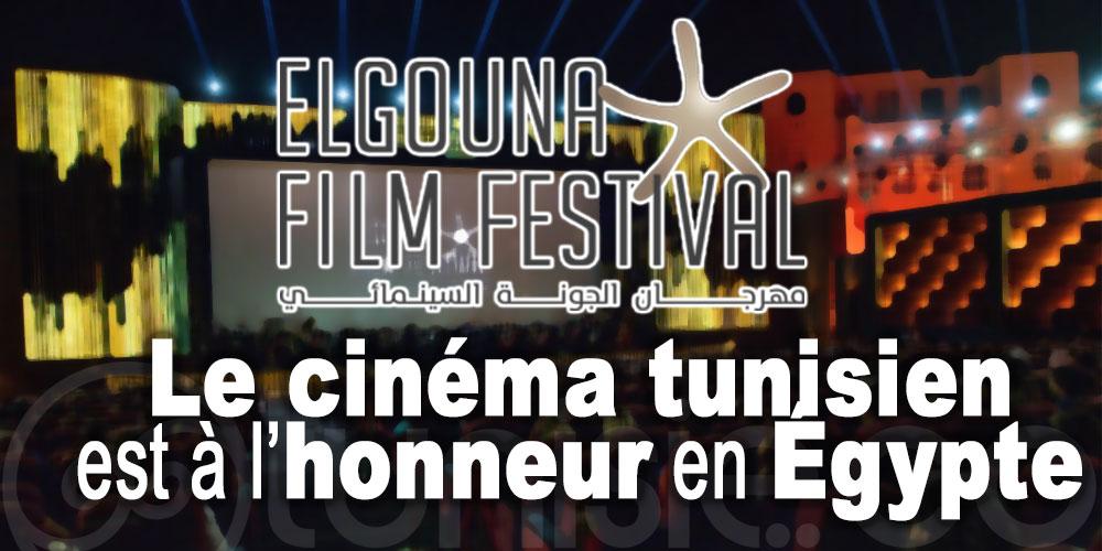 El Gouna Film Festival : Quand le cinéma tunisien est à l'honneur en Égypte