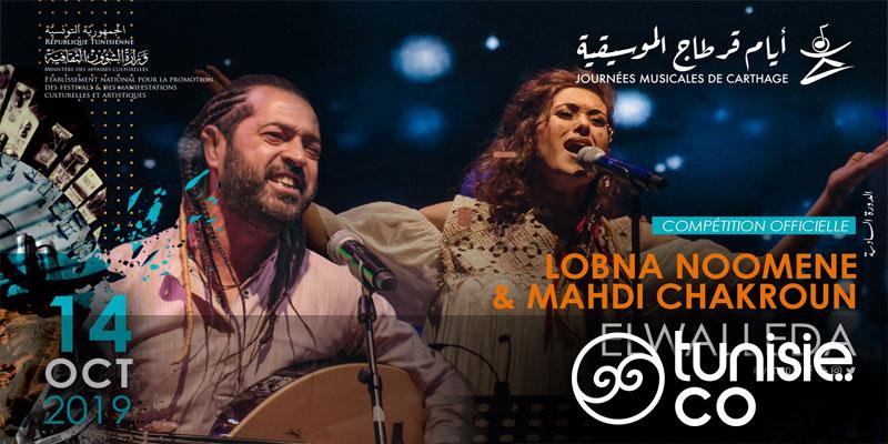 JMC: El Waleda de Lobna Noomene et Mahdi Chakroun le 14 Octobre