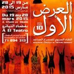 Programme de la Rencontre du Théâtre Émergent au Teatro du 19 au 28 mars 2015