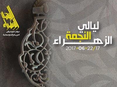 Les Nuits d'Ennejma Ezzahra pour s'imprégner de musique spirituelle du 17 au 22 Juin