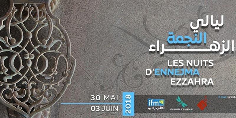 Les Nuits Ennejma Ezzahra pour une évasion musicale sensorielle du 30 mai au 03 juin