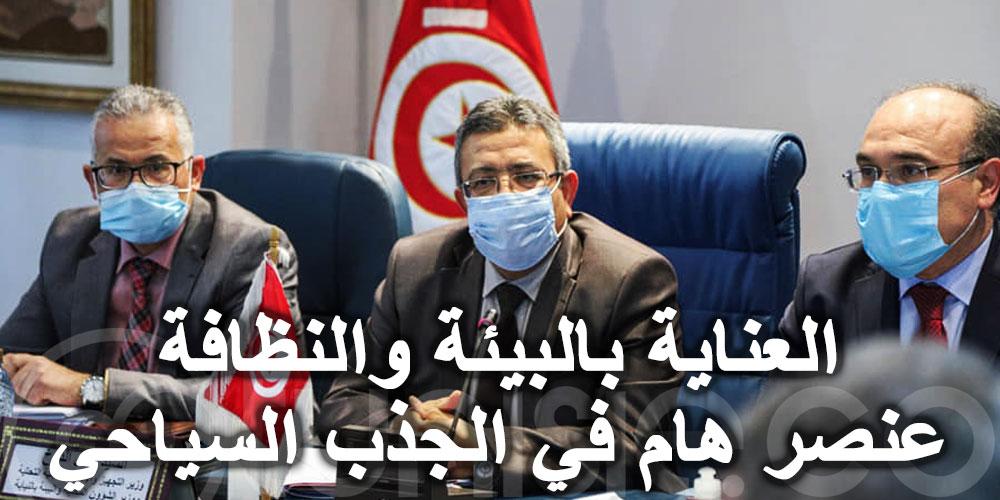العناية بالبيئة والنظافة عنصر هام في الجذب السياحي والترويج للوجهة التونسية