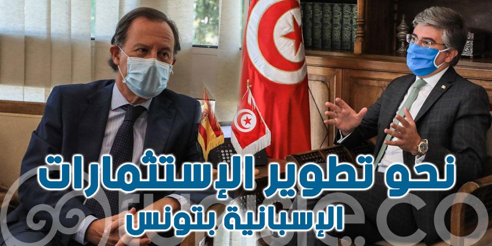 نحو تطوير الإستثمارات الإسبانية بتونس