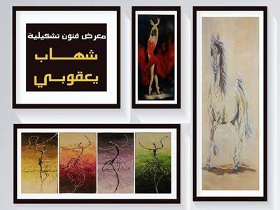 Exposition du peintre Chiheb Yaakoubi le 6 mai à la Maison de la Culture Cheikh Driss de Bizerte
