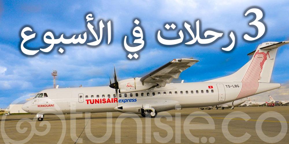 الخطوط التونسية تحدد موعد استئناف رحلاتها بين مدينتي صفاقس و طرابلس