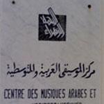 La palais Ennejma Ezzahra (Palais du Baron d'Erlanger)