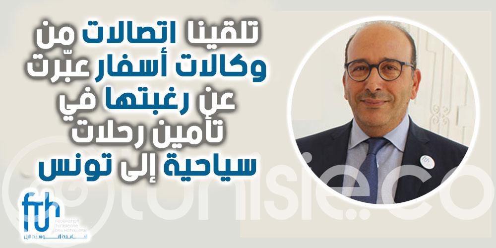 خالد الفخفاخ: تلقينا اتصالات من وكالات أسفار عبّرت عن رغبتها في تأمين رحلات سياحية إلى تونس