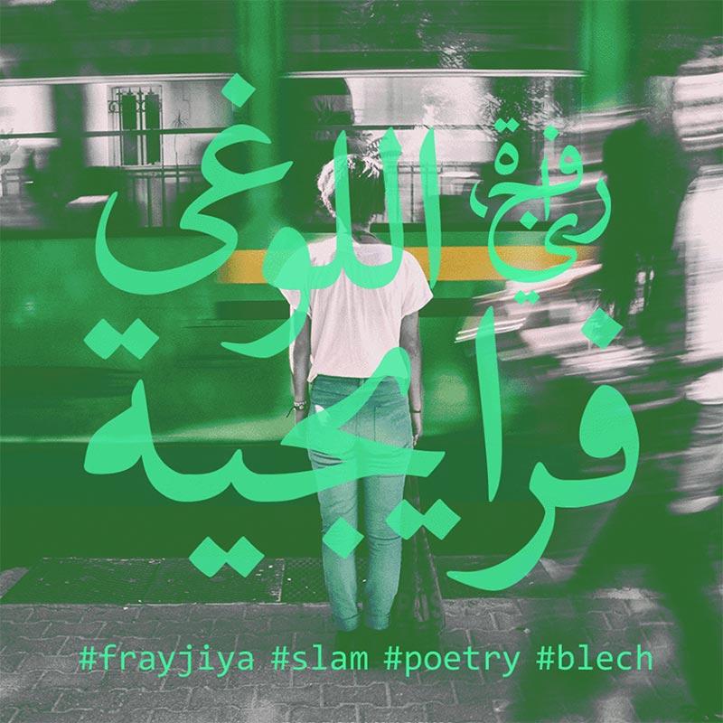 faryjiya-211217-9.jpg