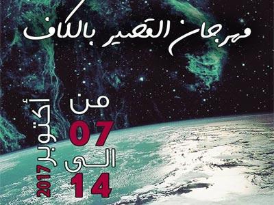 20 courts-métrages d'Afrique du Nord au Festival du Court au Kef du 7 au 14 octobre