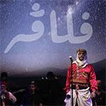 En vidéo : Fallega, le spectacle de la mémoire collective ce 14 août à Hammamet