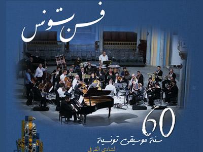 En vidéo : Fen Tounes : 60 ans de musique tunisienne le 13 juillet à Carthage