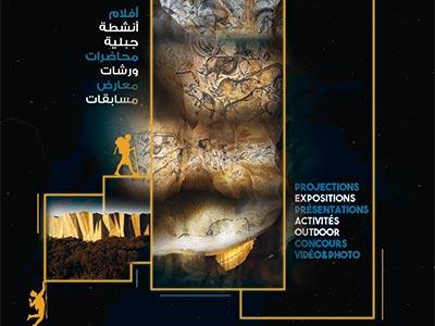 Le Festival du Film de Montagne de Zaghouan entre Cinéma, Nature et Sport