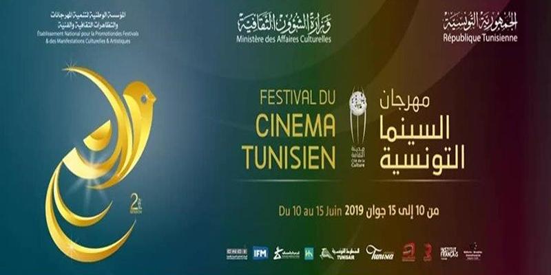 الدورة الثانية لمهرجان السينما التونسية